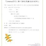 NCPRナイトセミナー