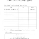 NCPRナイトセミナー申込