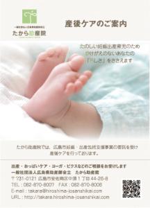 産後ケアのご案内A6-01